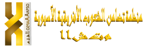 images/aapso/logo/aapso-arab.png